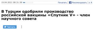 """З космосом не вийшло, тепер Росія кинулася """"рятувати"""" світ від COVID-19"""